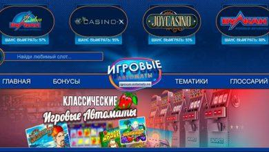 Покер игровые онлайн автоматы бесплатно