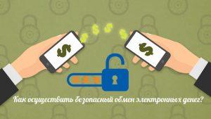 Как осуществить безопасный обмен электронных денег?