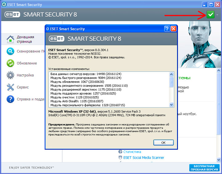 Eset smart security 9 ключики свежие 2017 бесплатно