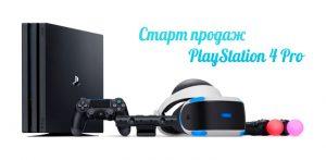 Продажам PlayStation 4 Pro дан старт!