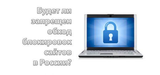 Обход блокировок сайтов будет запрещен в России?