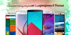 Самые популярные смартфоны в России за 2016-2017 год