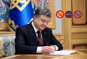 Украина против социальных сетей