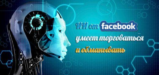 ИИ от Facebook умеет торговаться и обманывать