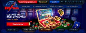 Клуб Вулкан Ставка – увлекательные игры и ставки на спорт