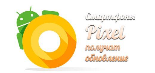 Смартфоны Pixel получат обновление до Android O в начале августа