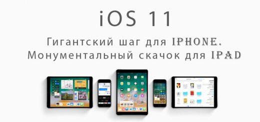 Apple выпустила iOS 11: самое важное