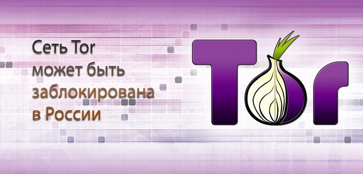 Тор браузер новости россия гирда tor browser скачать на планшет hyrda
