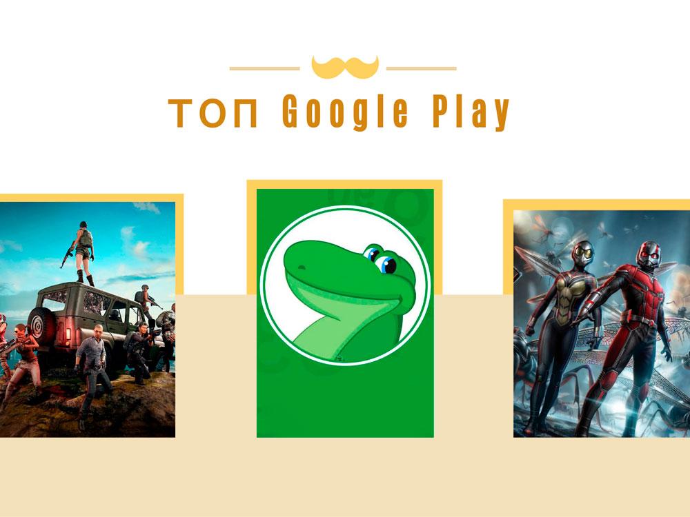 Коротко о самом популярном из Google Play в 2018 году