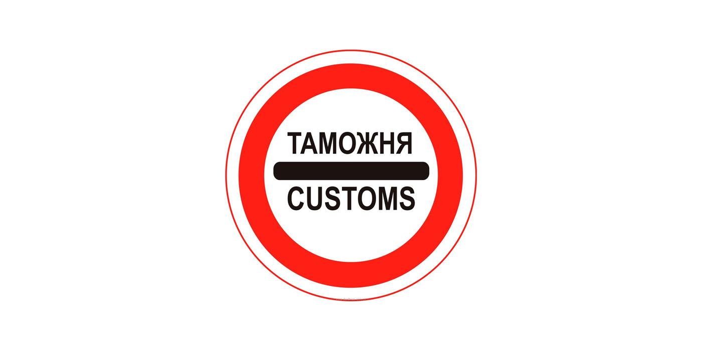 Сбором таможенных пошлин займется Почта России