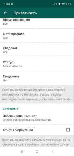 Пять прикольных и полезных секретов WhatsApp