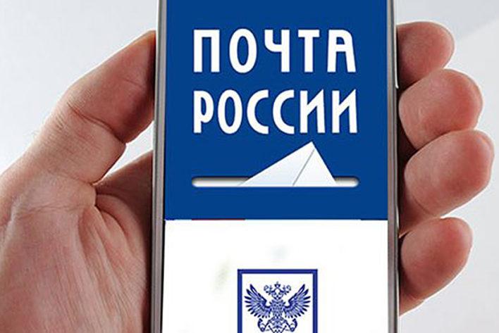 В приложении Почты России появилась функция чтения заказных писем