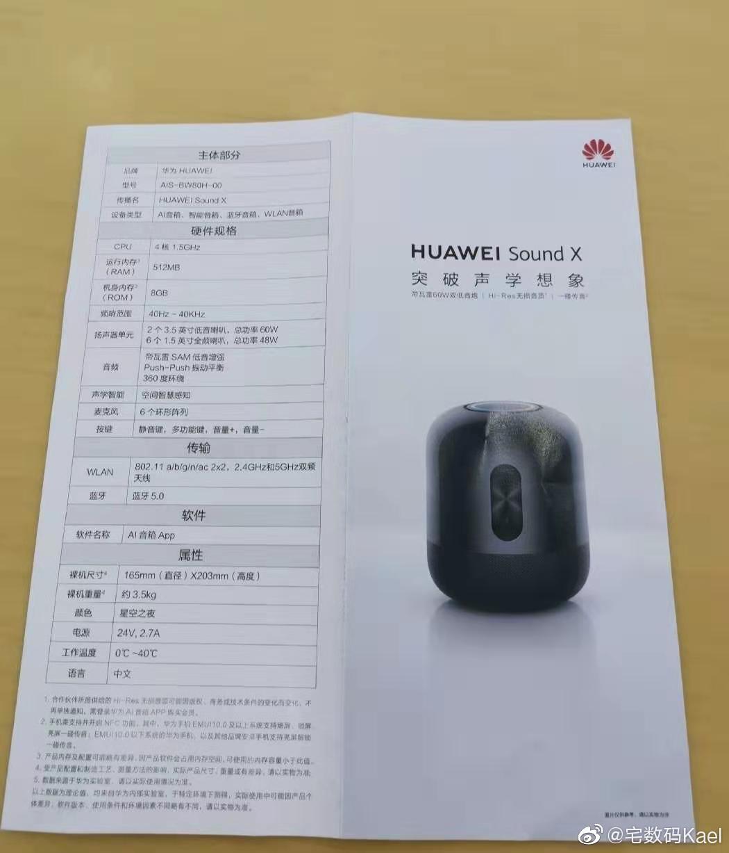 Huawei обещает «беспрецедентный звук» в колонке Sound X