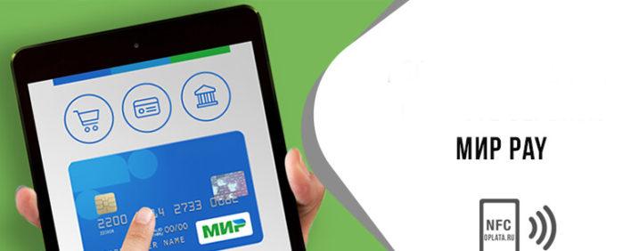 Mir Pay станет обязательным в смартфонах