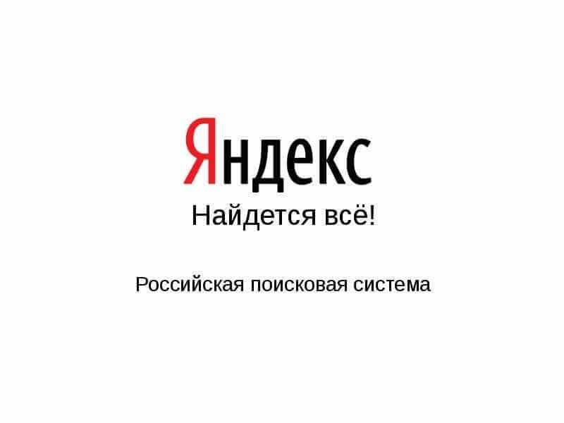Каким стал поиск Яндекса после обновления?
