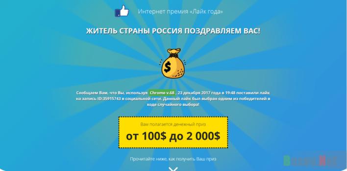 Афера с премией «Лайк года 2020» лишила россиян более 6 млрд. рублей