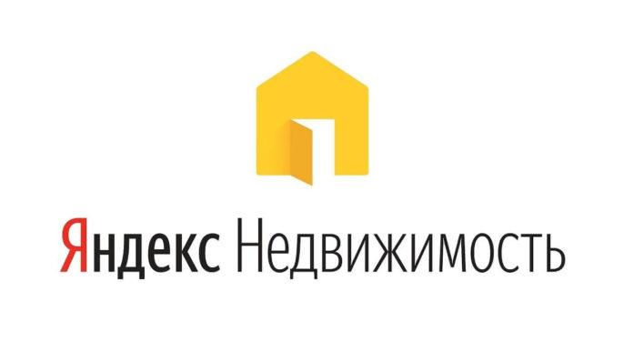 Яндекс внедряет проверку «чистоты» квартир
