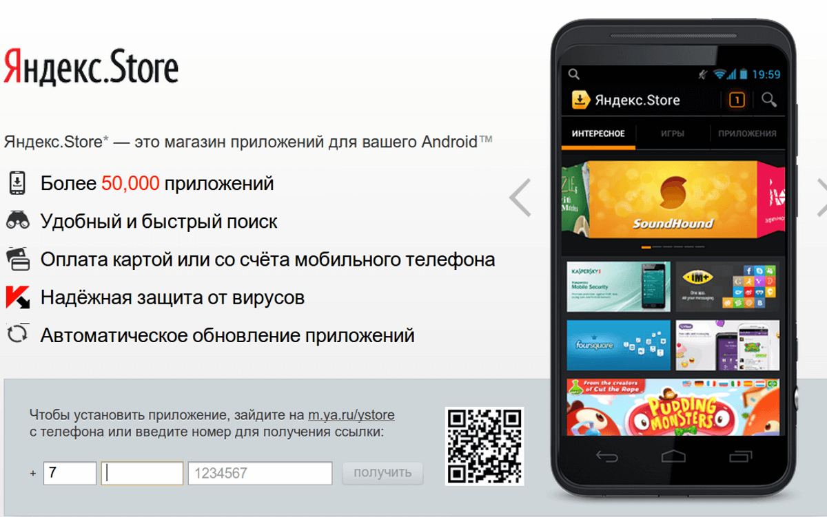 Магазин Приложений Яндекс Apk