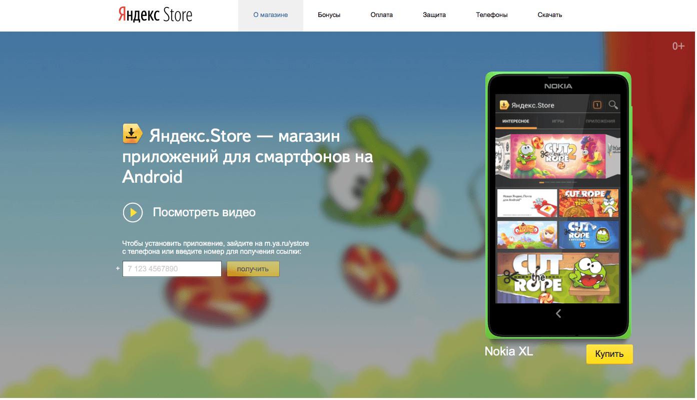 Магазин Программ Яндекс
