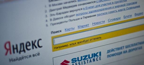Яндекс покупает сервис Loginza