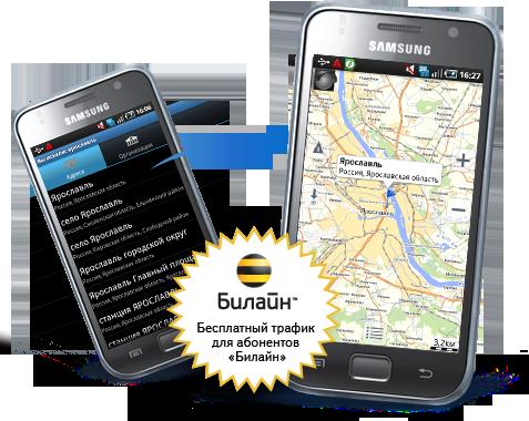 «Билайн» предлагает бесплатный доступ к Яндекс.Картам