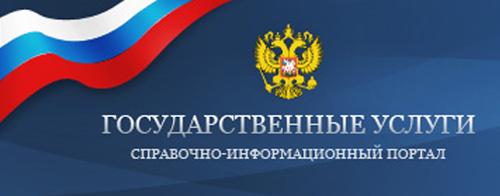 Большинство россиян хотят использовать электронные госуслуги