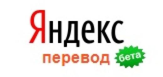 Сервис онлайн-перевода