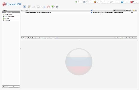 @Письмо.РФ - первая кириллическая почта