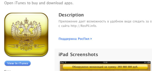 РосПил для iPad