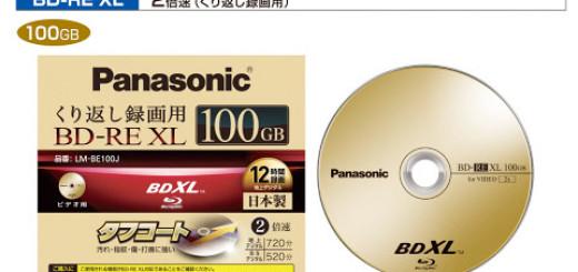 Компания Panasonic выпустила самый большой в мире blue ray диск