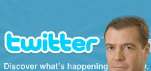 Дмитрий Медведев выступил за свободу информации в Интернете.