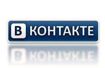 Интернет магазины Вконтакте