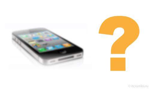 Сотрудник Apple потеял в баре iPhone5