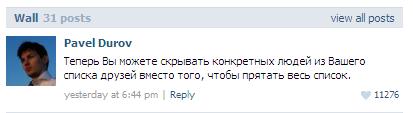 скрыть друзей вконтакте