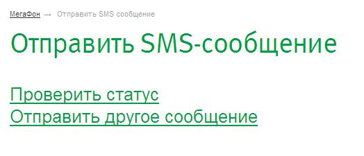 SMS Мегафона проиндексированы Яндексом