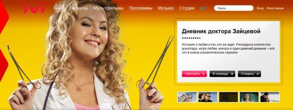 Интернет кинотеатр ivi.ru