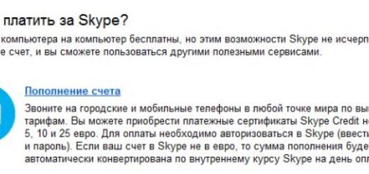 Яндекс скайп