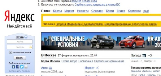 Яндекс готовит облачный сервис хранения файлов