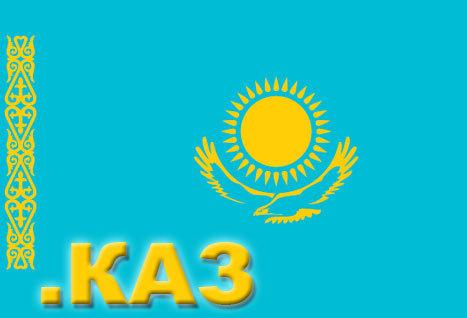 Казахский национальный домен .КАЗ
