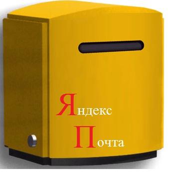 """""""Яндекс.Почта"""" привяжет фото из соцсетей к письмам"""