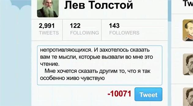 Твиттер Льва Толстого