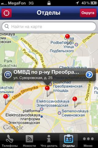 Полицейские Москвы в твоем iPhone