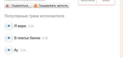Сам себе продюссер: Яндекс дал возможность спонсировать музыкантов