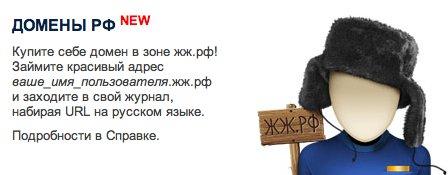 Кириллические домены жж.рф