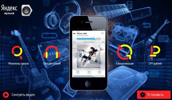 Яндекс музыка в iPhone