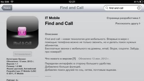 Впервые вирус попал в AppStore
