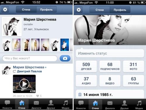 Обновленное приложение Вконтакте 2 для iPhone поддерживает видеозвонки