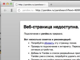Яндекс справился с неполадками