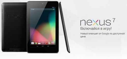 Ждем Google Nexus 7 в России