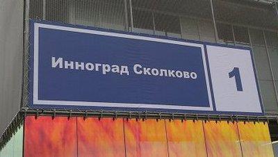 Cisco пришло в Сколково